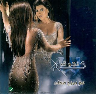 Najwa Karam - El 7elm El Abyad (الحلم الأبيض)