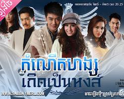 [ Movies ] Kom Nert Hang - Thai Drama In Khmer Dubbed - Thai Lakorn - Khmer Movies, Thai - Khmer, Series Movies