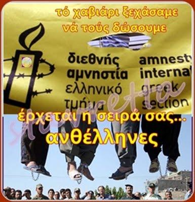 Διεθνής Αμνηστία