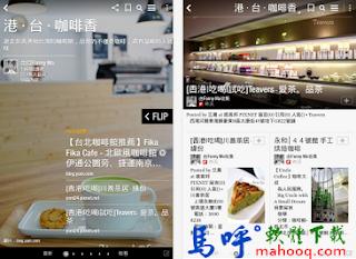 Flipboard APK / APP Download,Flipboard Android APP 下載,好用的 RSS Reader、電子雜誌 APP 下載