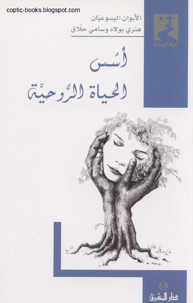 كتاب : اسس الحياة الروحية - الاب هنري بولاد اليسوعي و الاب سامي حلاق اليسوعي