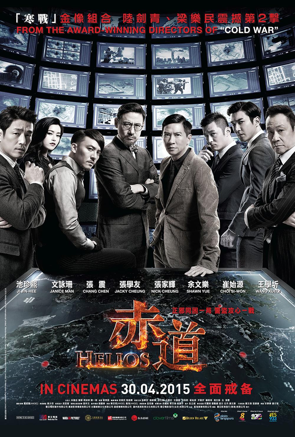 Helios (赤道) Movie Poster 2015