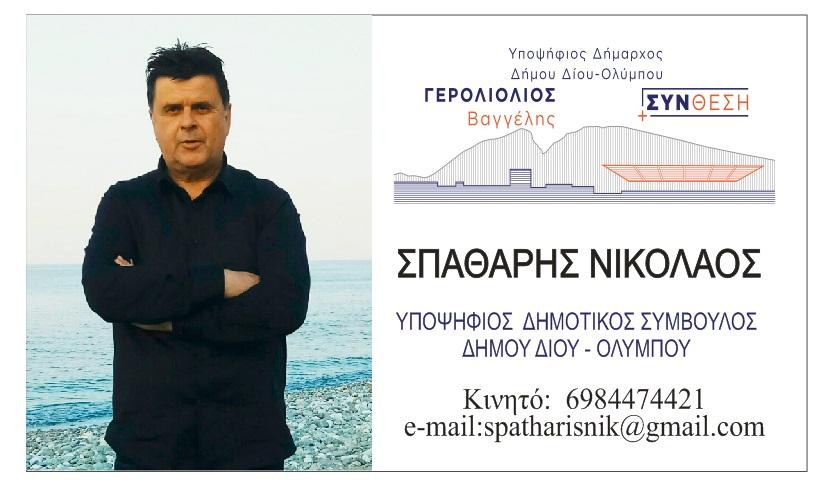 ΝΙΚΟΛΑΟΣ ΣΠΑΘΑΡΗΣ
