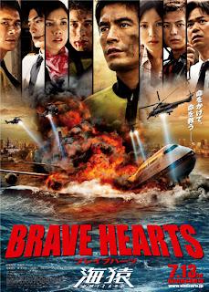 Ver Umizaru 4: Brave Hearts Online Gratis (2012)