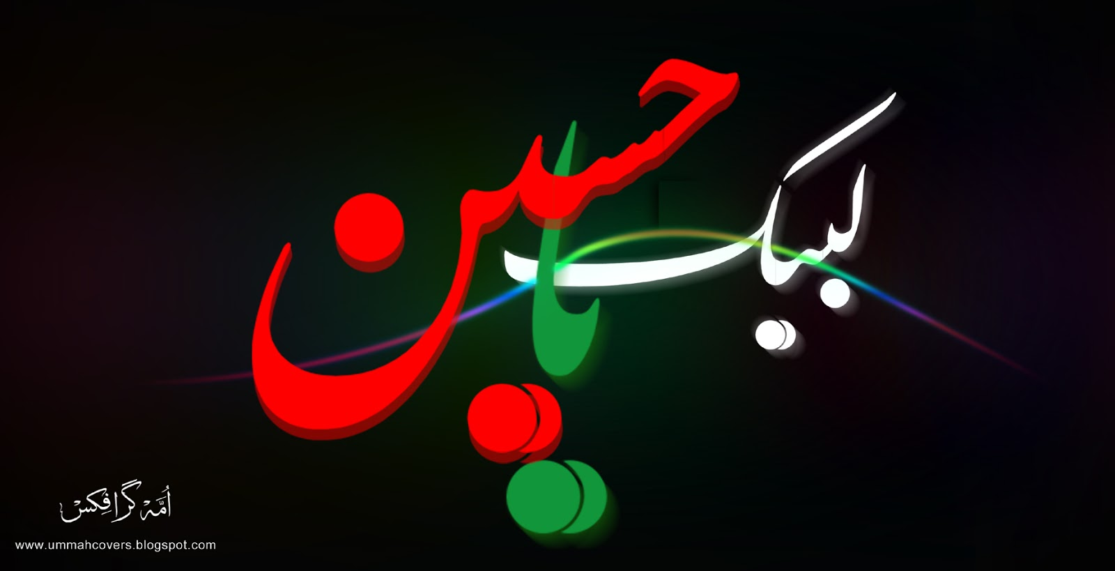 Ya Hussain Wallpapers Hd  RELIGION OF ISLAM ya ali madad pics Ya Hussain as  2013 7260