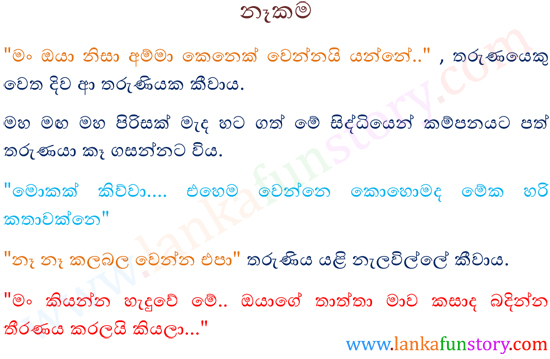 Sinhala Joke Stories-Relationship