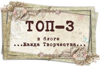 Топ-3 в блоге Жажда Творчества