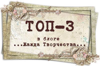 Я в ТОР-3