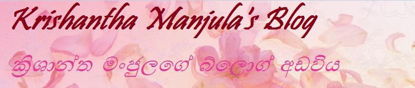 Krishantha Manjula's Blog ක්රිශාන්ත මංජුලගේ බ්ලොග් අඩවිය