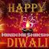 Diwali kya hai? Diwali kaise aur kyu manate hai.