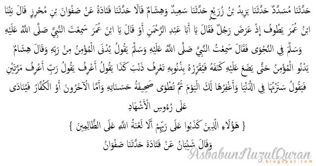 Quran Surat Huud ayat 18|Penjelasan