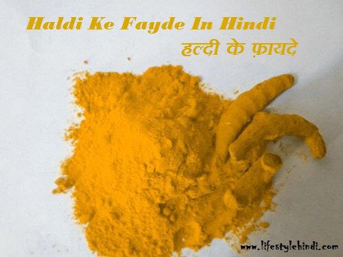 Haldi Ke Fayde In Hindi