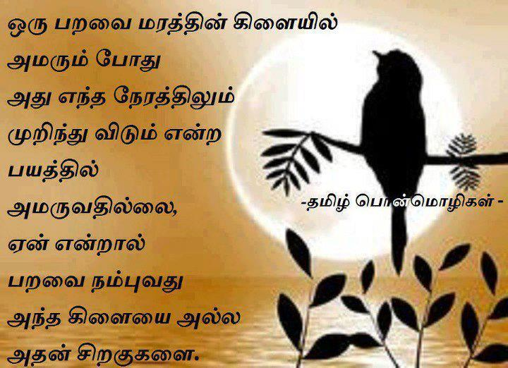 love kavithai self confidence poem in tamil