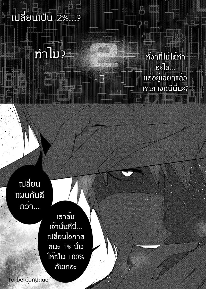Path A waY ตอนที่ 129 TH แปลไทย