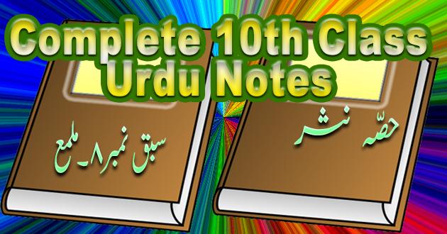10th Class Urdu Sabaq# 8 Mulamm'a