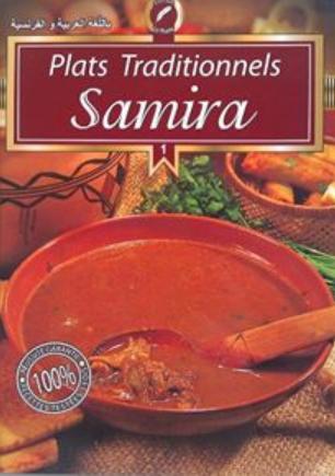 كتاب الأطباق التقليدية لـ سميرة ( العربية والفرنسية )