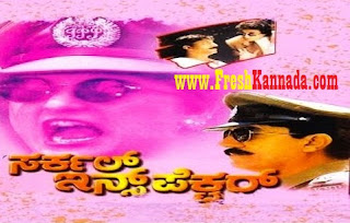 Circle Inspector (1998) Kannada Movie Mp3 Audio Songs Free Download