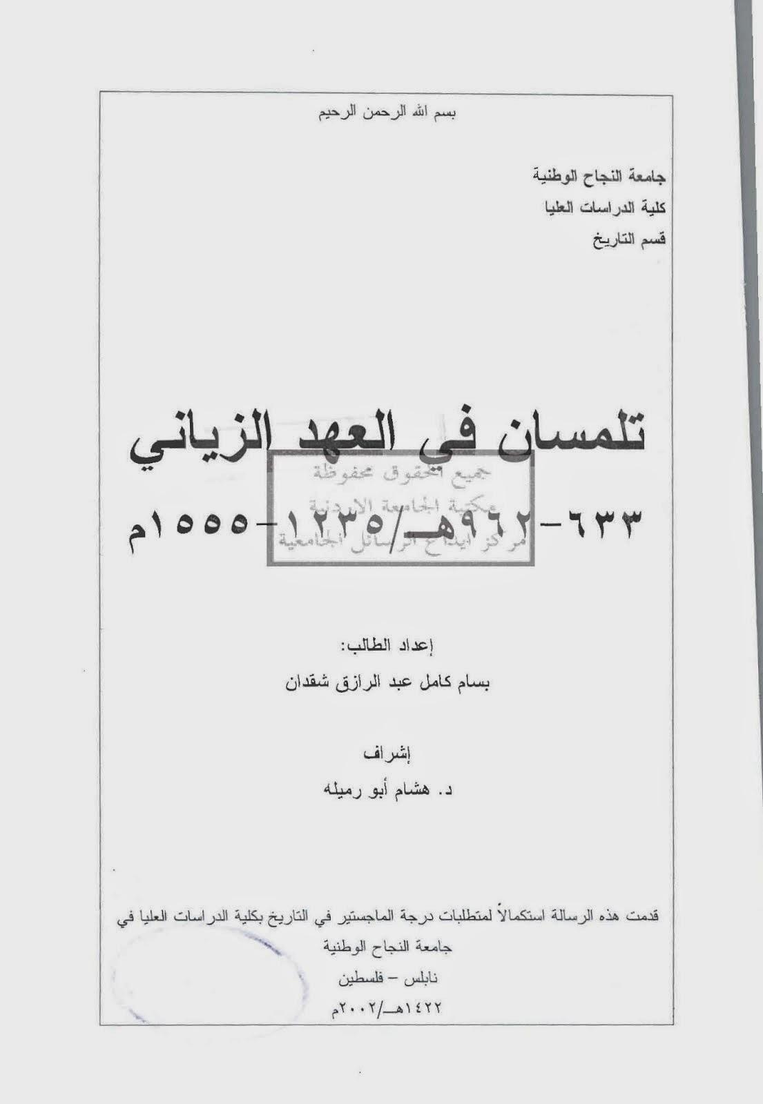 تلمسان في العهد الزياني لـ كامل عبد الرزاق شقدان