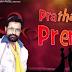 Pratham Prem - Vasant Paresh - Gujarati Jokes