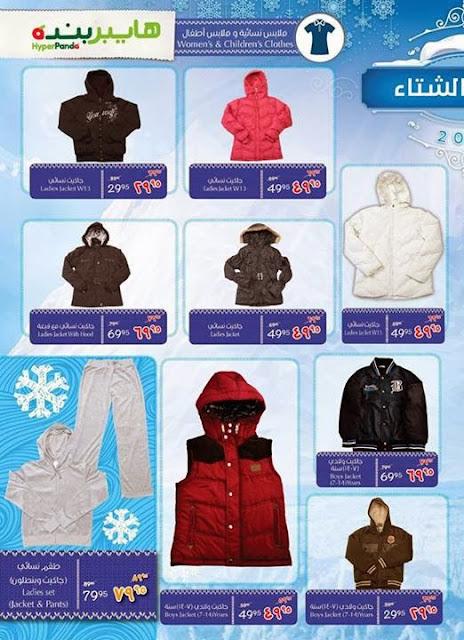 اسعار الملابس الشتوية فى هايبربنده