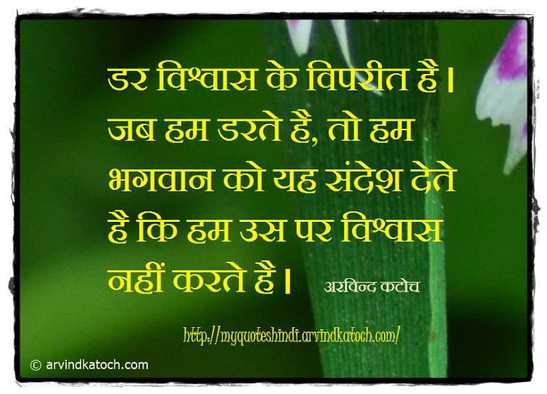 Fear, faith, god, afriad, trust, Hindi, Thought, Quote