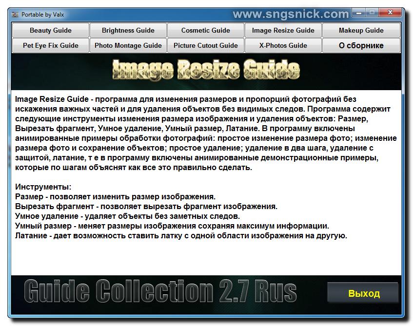 Guide Collection 2.7 Rus Portable. Описания программ и инструментов