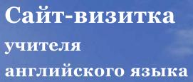 Сайт-визитка автора