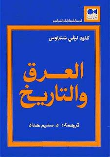 كتاب العرق والتاريخ - كلود ليفي شتراوس