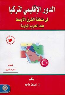 الدور الإقليمي لتركيا في الشرق الأوسط بعد الحرب الباردة - ايمان دني