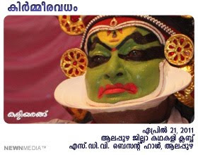 KirmeeraVadham Kathakali: Padma Shri Kalamandalam Gopi as Dharmaputhrar, Margi Vijayakumar as Panchali, Ettumanoor Kannan as SriKrishnan. An appreciation by Haree for Kaliyarangu.
