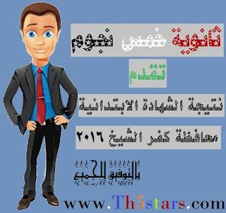 نتيجة الشهادة الابتدائية محافظة كفر الشيخ برقم الجلوس 2016