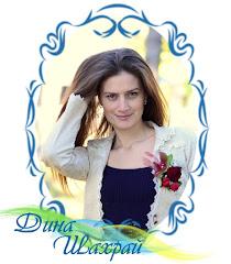 Дина Шахрай