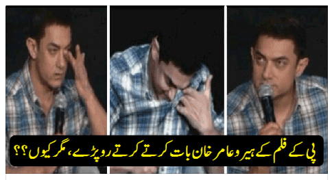 Aamir Khan Crying But Why?