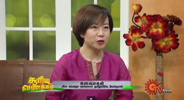 Virundhinar Pakkam – Sun TV Show 21-01-2014 Kalai Magal-Director Of China Radio International