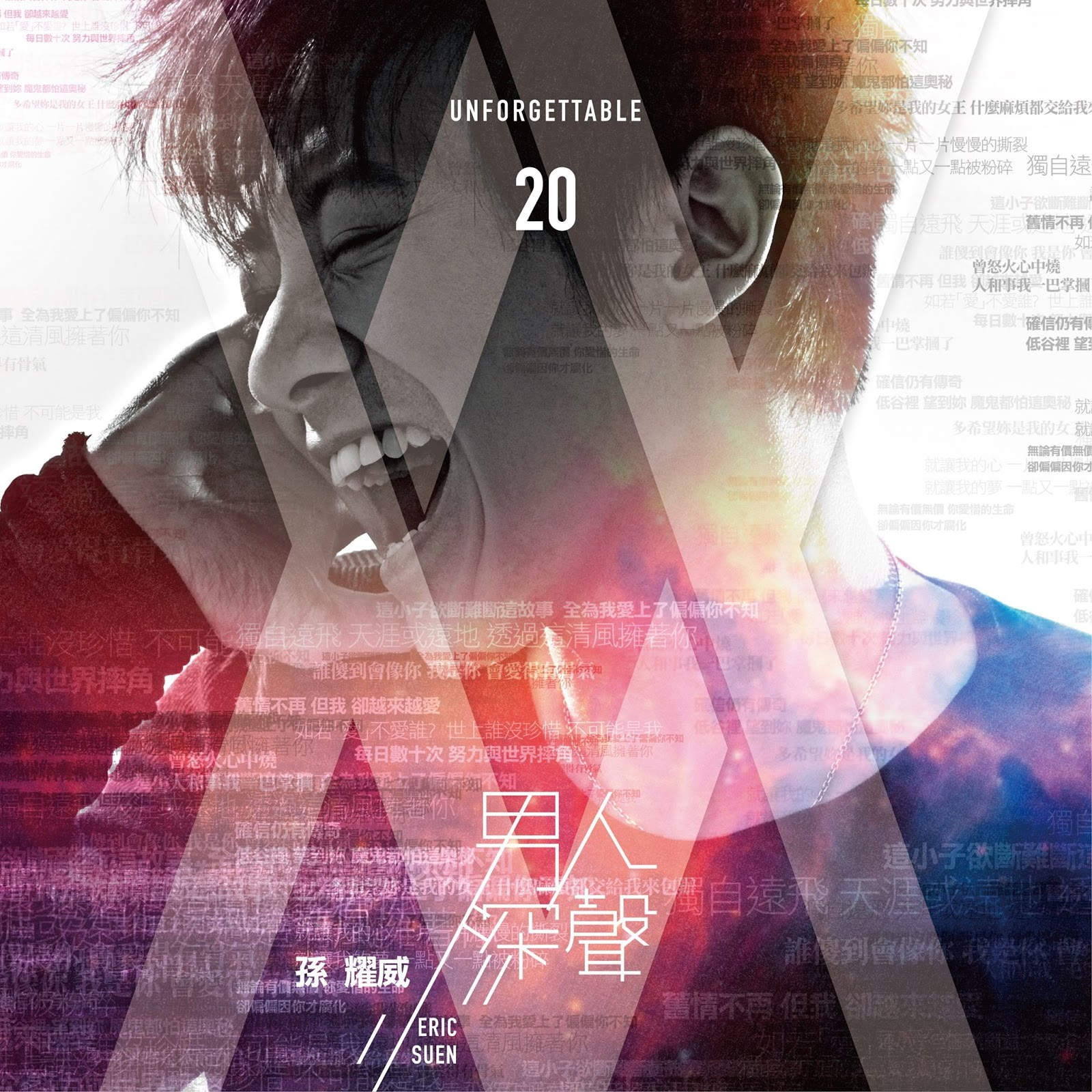 男人深聲 UNFORGETTABLE 20 - 孫耀威 Eric Suen