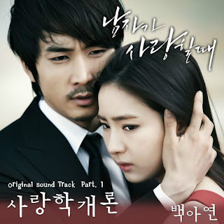 Baek Ah Yeon – Introduction To Love Lyrics (When A Man Loves OST)