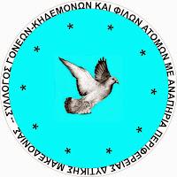 Σύλλογος Γονέων, Κηδεμόνων και Φίλων ΑμεΑ Περιφέρειας Δυτικής Μακεδονίας
