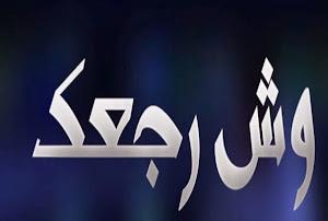 مسلسل وش رجعك الحلقة 10 wach raja3ak