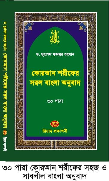 Menu downloads software internet lot translation user of quran the malayalam mufti usmani quran