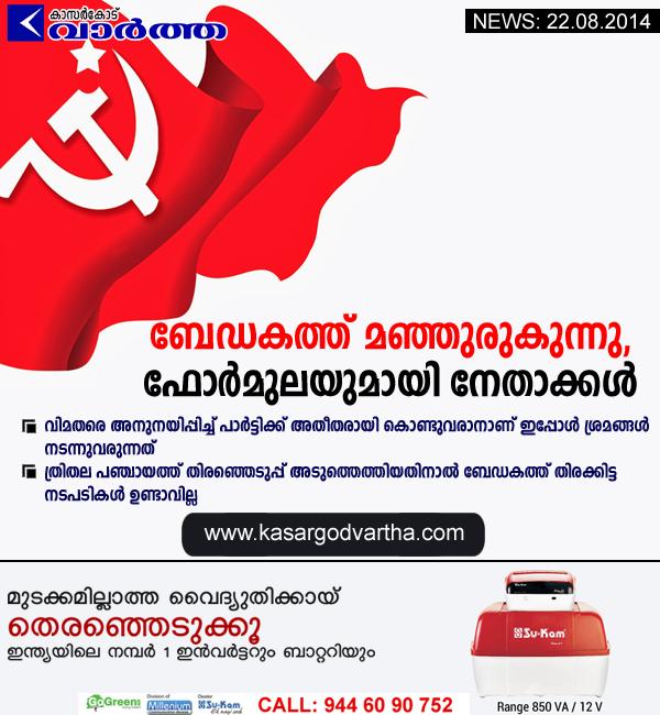 Kasaragod, CPM, Bedakam, Kerala, Kodiyeri Balakrishnan, KK Shailaja Teacher