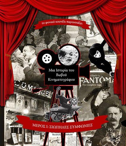 Ιστορία του Βωβού Κινηματογράφου, μέρος Ι