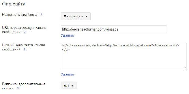Как настроить RSS на Blogger?