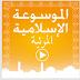 تحميل تطبيق الموسوعة الإسلامية المرئية للأندرويد مجاناً Video-Islamic-APK-1-2