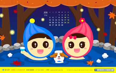 11月泡湯趣桌曆