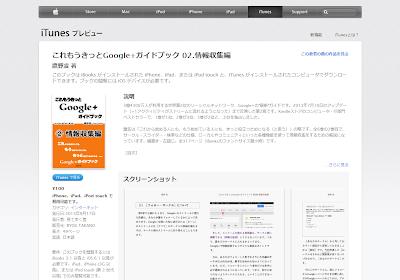 iTunes - ブック - 鷹野凌「これもうきっとGoogle+ガイドブック 02.情報収集編」
