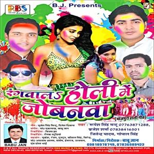 Rangwala Holi Mein Jobanwa