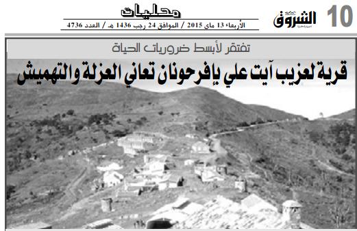 echourouk journal algerien en pdf