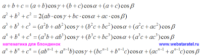 Теорема косинусов в общем виде. Периметр треугольника. Математика для блондинок.