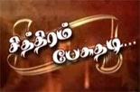 Chithiram Pesuthadi – Captain News 13-01-2013