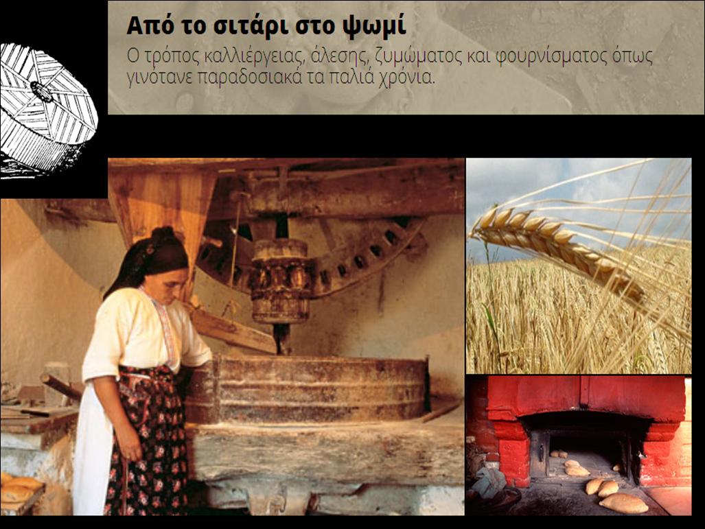 http://www.loulismuseum.gr/education/sitari-psomi.html